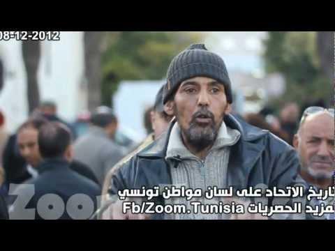 تاريخ الاتحاد على لسان مواطن تونسي