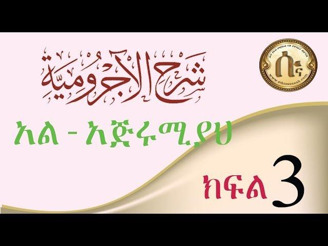 EthioSunnah.com  ~ Al - Ajrumiyyah 03