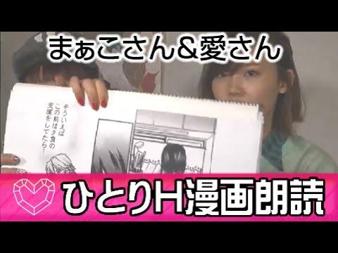 【ひとりH】まぁこさん&中村愛さんエッチ漫画朗読