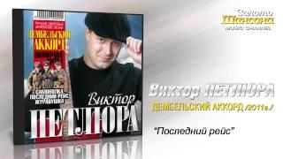Виктор Петлюра - Последний рейс