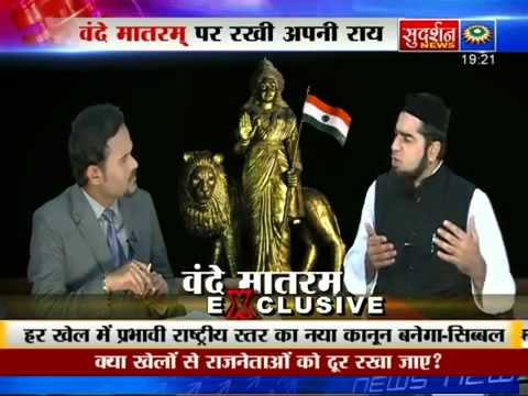 Sufi Sant Mehbub Ali Chisty's Interview on the subject of Vande Mataram