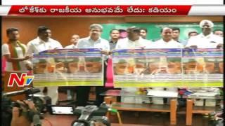 Deputy CM Kadiyam Sri Hari Comments on Nara Lokesh