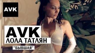 AVK ft. Лола Татлян - Бывшая