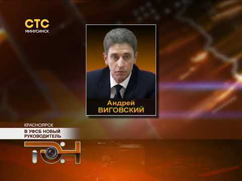 В УФСБ новый руководитель