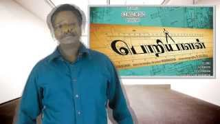 Poriyaalan Movie Review Tamil Talkies