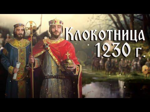 09.03.1230 - битката при Клокотница