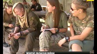 Захисниці України: жіноча гвардія 54 бригади ЗСУ
