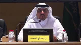 كرسي الأدب السعودي أعماله وإنجازاته