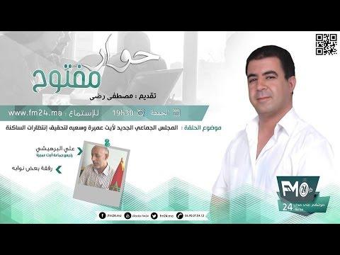 حوار مفتوح مع رئيس جماعة أيت عميرة علي البرهيشي و نائبيه أزييم و مطيع حول انتضارات الساكنة