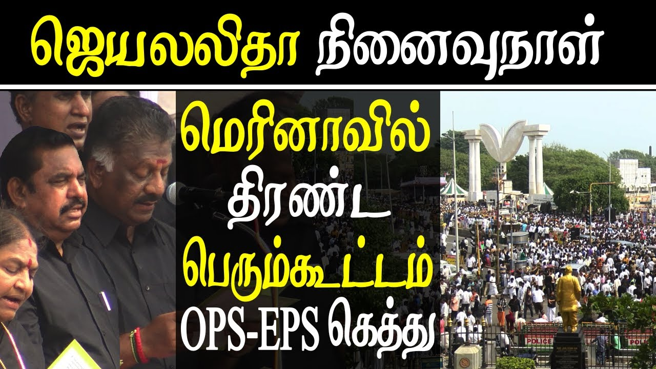 third year jayalalitha anniversary ops and eps take oath