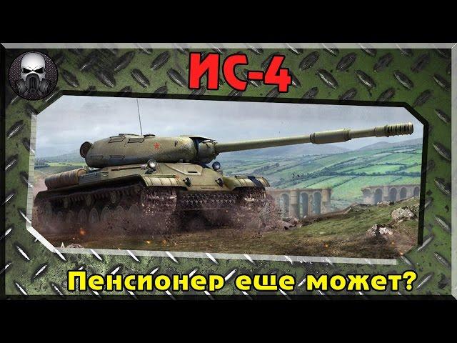 Обзор тяжелого танка ИС-4 от dmitryamba в World of Tanks (0.9.4)