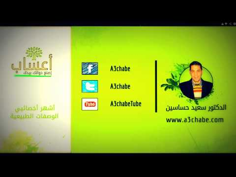 a3chabe - أعشاب إصنع دوائك بيدك: سعيد حساسين | علاج دوالي الساقين