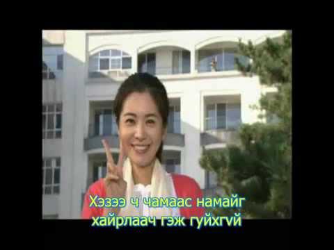 solongosiin olon angit kinonii duu (mongolian sub, orchuulgatai
