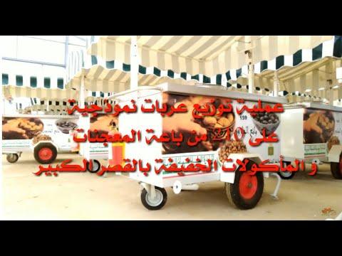 توزيع عربات نموذجية على باعة المعجنات و المأكولات الخفيفة
