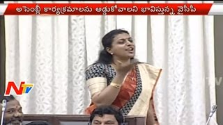 YSRCP MLA Roja's suspension issue to rock AP Assembly today