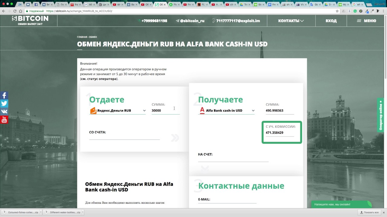 Обменник денег с qiwi телефона