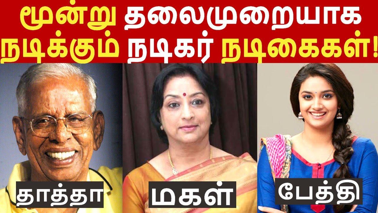 மூன்று தலைமுறையாக நடிக்கும் நடிகர் நடிகைகள்! | Cinema News | Actresses | Tamil Actors | Actor Prabhu
