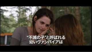 映画『トワイライト・サーガ/ブレイキング・ドーン Part 2』予告編