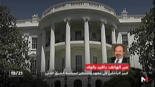 دافيد بالوك يسلط الضوء على تقرير يعتبر المغرب حليفا استراتيجيا لأمريكا