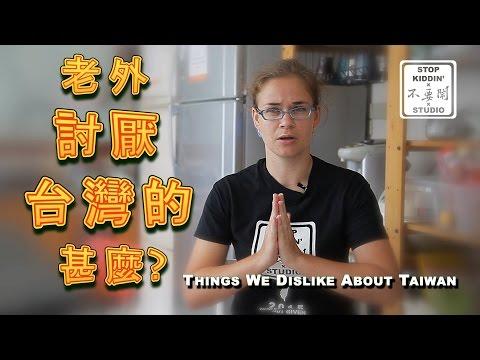 老外最討厭台灣甚麼?