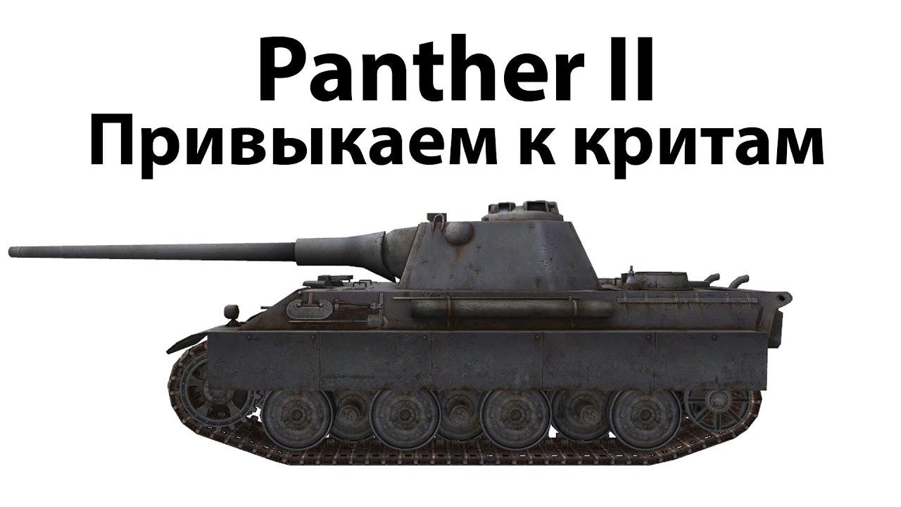 Panther II - Привыкаем к критам