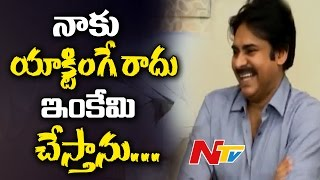 'I Don't Know Acting' : Pawan Kalyan Funny Reply To Media..