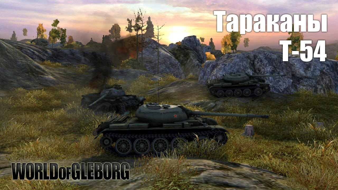 World of Gleborg. Т-54 Тараканы