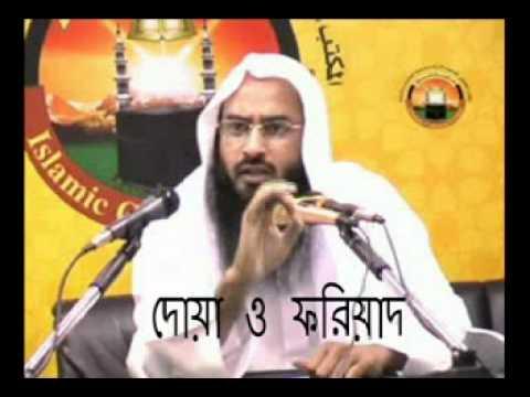 [Bangla Waz] Dua o Foriad by Sheikh Motiur Rahman Madani