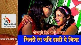 HD Bhitari Rang Jani Dali Ye Jija 2014 New Bhojpuri Hot