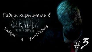[Coop] Спонтанный Slender The Arrival, или как Valdai и Funtik3000 клали кирпичи. #3.
