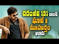 Muhurat fixed for Chiranjeevi 151st film launch,shoot | Uyyalawada Narasimha Reddy | Surender Reddy