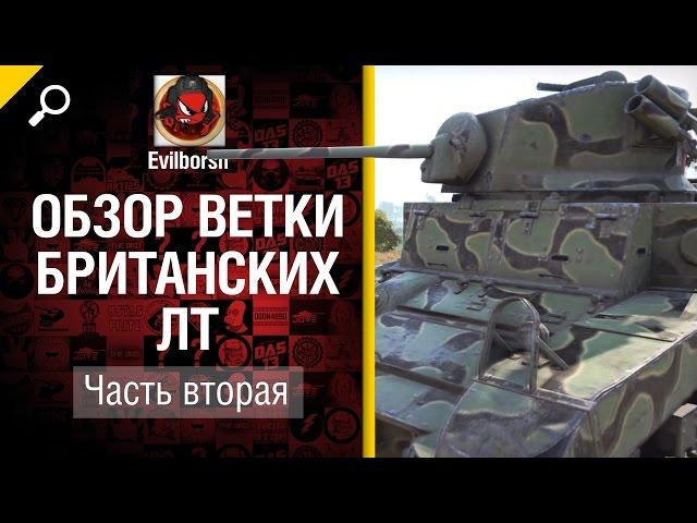 Обзор ветки Британских ЛТ - Часть 2 - от Evilborsh [World of Tanks]