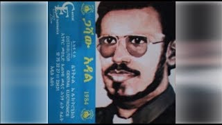 "Gashaw Adal - Be Minn Awoqshibet ""በምን አዎቅሽበት"" (Amharic)"