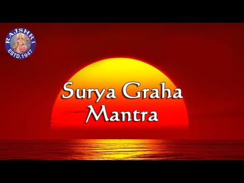 Surya Graha Mantra With Lyrics - Navgraha Mantra - 11 Times Chanting By Brahmins