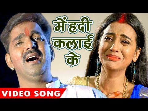 सबसे दर्द भरा होली गीत 2017 - Pawan Singh - Mehandi Kalai Ke - Hero Ke Holi - Bhojpuri Holi Songs