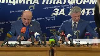 """Бойко і Рабинович підписали угоду про створення Опозиційної платформи - """"За життя"""""""