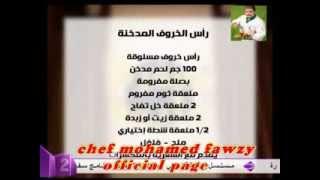 لحمة رأس الخروف المدخن مع الشعرية بالمكسرات  الشيف محمد فوزي