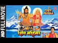 Shiv Mahima I Hindi Movie