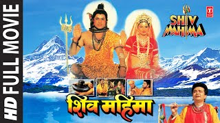 Shiv Mahima I Hindi Movie