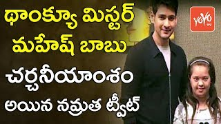 Namrata Shirodkar's tweet thanking husband, Mahesh Babu is..
