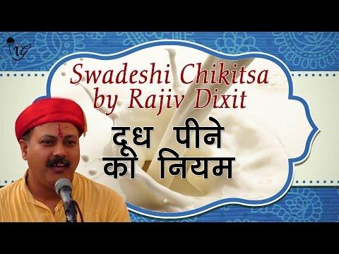 दूध पीने का नियम  -  Rules Of Drinking Milk | Rajiv Dixit