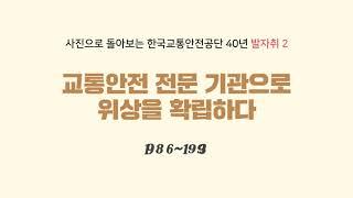 [2편] 한국교통안전공단이 40주년이 되었어요! 1986년~1993년