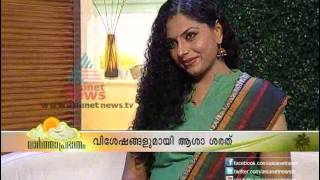 Interview With Actress Asha Sarath Asianet News
