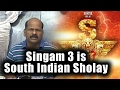 Singam 3 is South Indian Sholay: Malkapuram Sivakumar || S3 Yamudu 3 || #Si3
