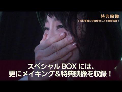 「SKE48 リクエストアワーセットリストベスト242 2014」DVD&BDダイジェスト映像
