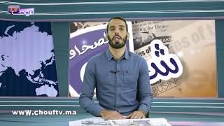 شوف الصحافة : دعاة اللواط يريدون الفتنة | شوف الصحافة