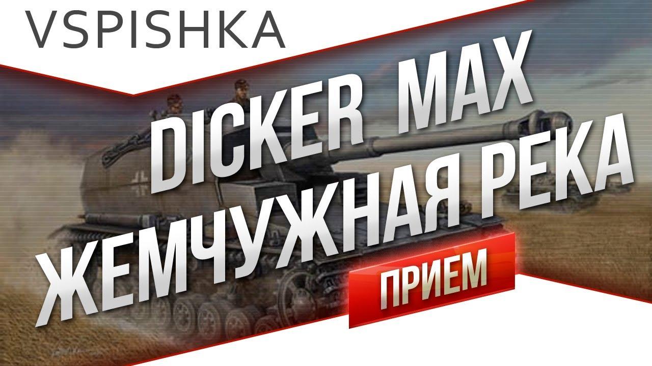 Фишка Dicker Max на Жемчужной реке (оба респа)