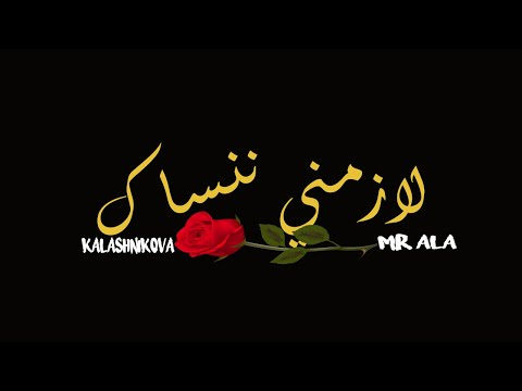 KALASHNIKOVA FEAT Mr-ALA  LOST LOVE