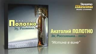 Анатолий Полотно - Истина в вине