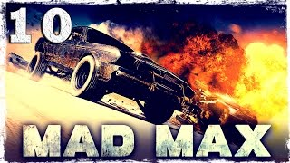 Mad Max. #10: Падение пасти.